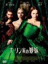 [DVD] ブーリン家の姉妹 コレクターズ・エディション