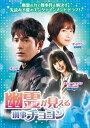 [DVD] 幽霊が見える刑事チョヨンDVD-BOX2