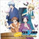 [CD] (ドラマCD) ドラマCD「SERVAMP-サーヴァンプ-」サマーフェスティバル