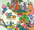 [CD] Como-Lee/ロボジブリ・トークボックス・バイ・コモリー