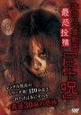 [DVD] 本当の心霊動画 最恐投稿「三十呪」