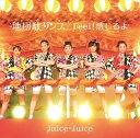 [CD] Juice=Juice/地団駄ダンス/Feel!感じるよ(初