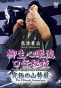 [DVD] 島津兼治 柳生心眼流口伝之巻