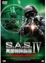 [DVD] S.A.S.英国特殊部隊IV〜アルカイダ・クラッシュ〜