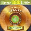 [CD] 僕たちの洋楽ヒット デラックス 1 1955 63