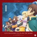 TVアニメ『この素晴らしい世界に祝福を!』サントラ&ドラマCD Vol.1「旅立つ我らに祝福を!」 [CD]