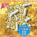 [CD] 百歌声爛 男性声優編 III