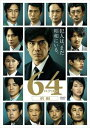 [DVD] 64-ロクヨン-前編 通常版DVD