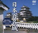 [DVD] 日本百名城 映像が物語る歴史ロマンの遺産