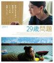 詳しい納期他、ご注文時はお支払・送料・返品のページをご確認ください発売日2019/3/229歳問題 ジャンル 洋画香港映画 監督 キーレン・パン 出演 クリッシー・チャウジョイス・チェンベビージョン・チョイベン・ヨンエイレン・チンジャン・ラム2005年、香港。30歳を目前に控えたクリスティは、化粧品会社では働きぶりが評価されて昇進、長年付き合っている彼氏もいて、公私ともに周囲も羨むほど充実した日々を送っている。が、仕事のプレッシャーはキツいし、彼氏とはすれ違いがち、実家の父親に認知症の症状が出始めたのも気がかりだ。そんなある日、住み慣れたアパートの部屋が家主によって売却され、退去を言い渡されてしまい…。封入特典改訂縮小版劇場パンフ特典映像予告編関連商品2018年公開の洋画 種別 Blu-ray JAN 4907953272156 収録時間 111分 画面サイズ シネマスコープ カラー カラー 組枚数 1 製作年 2017 製作国 香港 字幕 日本語 音声 広東語DTS-HD Master Audio(5.1ch) 販売元 ハピネット登録日2018/11/30