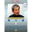 武神館DVDシリーズ天威武宝(五)無刀捕 空 [DVD]