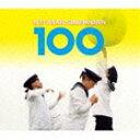 [CD] ウィーン少年合唱団/ベスト・ウィーン少年合唱団100