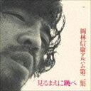 Pop JAPANizu - 岡林信康 / 見るまえに跳べ(デビュー45周年記念) [CD]
