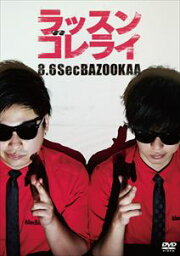 <strong>8.6秒バズーカー</strong>/ラッスンゴレライ [DVD]