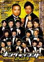 [DVD] キングオブコント2013