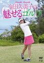 [DVD] 金田久美子の魅せるゴルフ