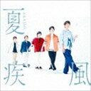 嵐 / 夏疾風(通常盤) CD
