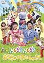 [DVD] NHK おかあさんといっしょ ファミリーコンサート ふしぎ!ふしぎ!おもちゃのおいしゃさん