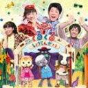 [CD] NHK おかあさんといっしょ ファミリーコンサート:: うたとダンスのくるくるしょうてんがい