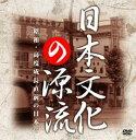 [DVD] 日本文化の源流 DVD-BOX