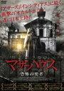 [DVD] マザーハウス 恐怖の使者
