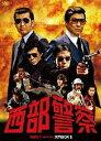 [DVD] 西部警察 PARTIセレクション 大門BOX 1