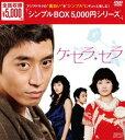 [DVD] ケ・セラ・セラ DVD-BOX〈シンプルBOX 5,000円シリーズ〉