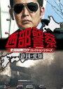 [DVD] 西部警察 全国縦断ロケコレクション -静岡・愛知篇-