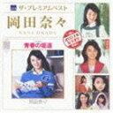 [CD] 岡田奈々/ザ プレミアムベスト 岡田奈々