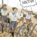 HKT48 / スキ!スキ!スキップ!(CD+DVD/Type-B) [CD]