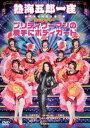 [DVD] 熱海五郎一座 新橋演舞場進出第二弾 爆笑ミステリー「プリティウーマンの勝手にボディガード