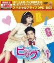 [DVD] ビッグ〜愛は奇跡〈ミラクル〉〜期間限定スペシャルプライスDVD-BOX1(期間限定)