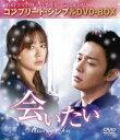 [DVD] 会いたい【期間限定生産】