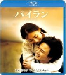 [Blu-ray] パイラン...:guruguru-ds:10472129