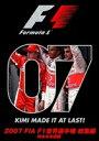 [DVD] 2007 FIA F1世界選手権 総集編 完全日本語版