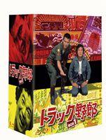 [Blu-ray] トラック野郎 Blu-ray BOX 1(初回生産限定)