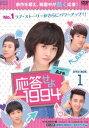 [DVD] 応答せよ1994 DVD-BOX1