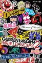 グレンラガン パラレルワークス2(通常版) [DVD]
