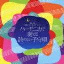 CD - 斎藤寿孝 / -眠れない夜のための- ハーモニカで奏でる詩のない子守唄 [CD]