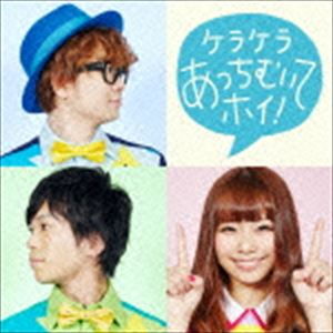 ケラケラ / ケラケラあっちむいてホイ!(通常盤) [CD]
