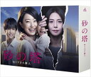 [DVD] 砂の塔〜知りすぎた隣人 DVD-BOX