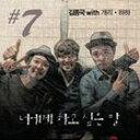 [CD]KIM JONG KOOK キム・ジョングク/7TH ALBUM【輸入盤】