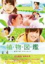 [DVD] 植物図鑑 運命の恋、ひろいました(通常盤)