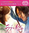 [DVD] ラブレイン<完全版>コンパクトDVD-BOX[期間限定スペシャルプライス版]