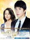 [Blu-ray] レディプレジデント〜大物<完全版> ブルーレイBOX 3