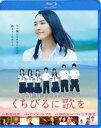 [Blu-ray] くちびるに歌を Blu-ray 通常版