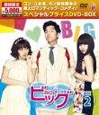 [DVD] ビッグ〜愛は奇跡〈ミラクル〉〜期間限定スペシャルプライスDVD-BOX2(期間限定)