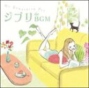 Do SOMETHING FOR-ジブリ de BGM- CD