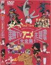 [DVD] 東映TVアニ...