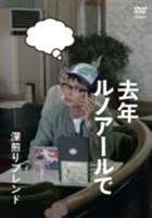 [DVD] 去年ルノアールで 深煎りブレンド...:guruguru-ds:11910116